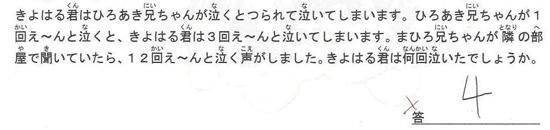 小学2年生01