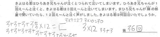 小学3年生01
