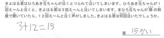 小学3年生02