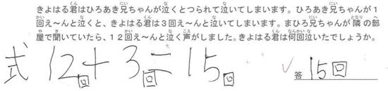 小学3年生03