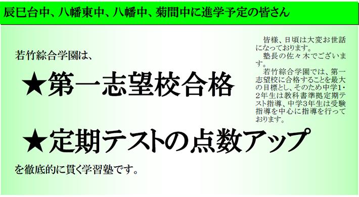 若竹学園01