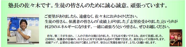 若竹学園03