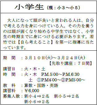 若竹学園11
